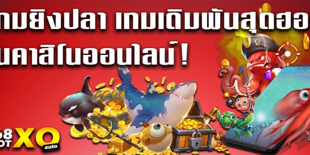เกมยิงปลา เกมเดิมพันสุดฮอต ในคาสิโนออนไลน์!