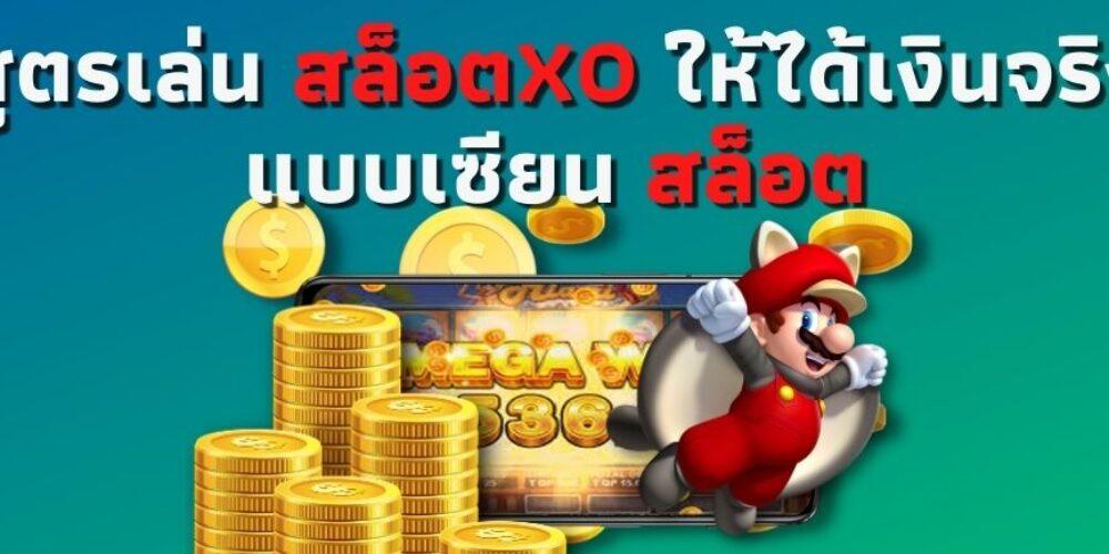 เล่น สล็อตXO ให้ได้เงินจริง แบบเซียนๆ!